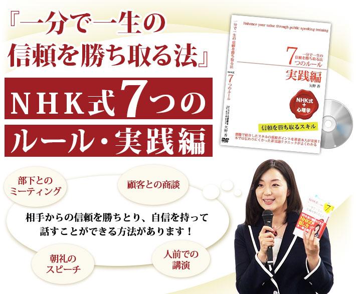 『一分で一生の信頼を勝ち取る法』NHK式7つのルール・実践編
